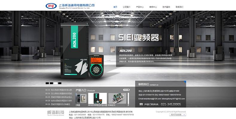 上海威诣通用电器有限公司