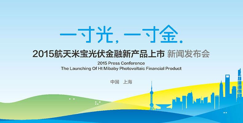中国航亚博体育app官方天吉祥物亚博体育下载地址苹果