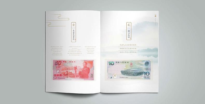 永康银行文化画册