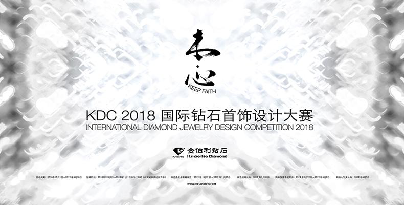KDC2018 国际钻石首饰亚博体育下载地址苹果大赛