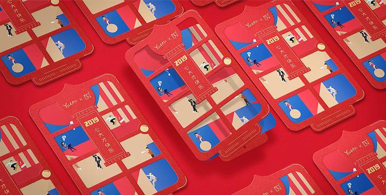 悦途「新年拜年帖」VIP卡包装