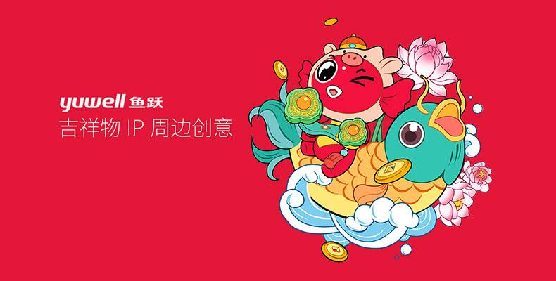 鱼跃吉祥物IP周边创意
