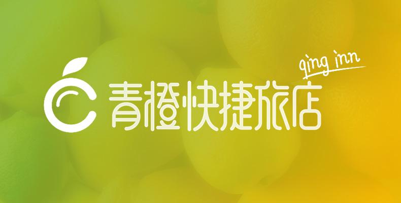青橙快捷酒店logo亚博体育下载地址苹果